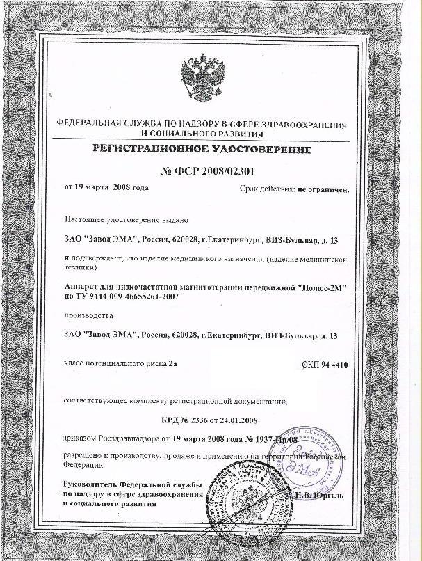 Аппарат Полюс-2М РУ.jpg